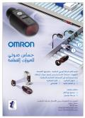 E3FZ Sensors from Omron
