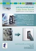 Cable Entry System from Phoenix Contact