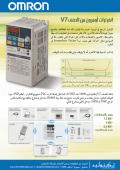 V7 Inverters from Omron