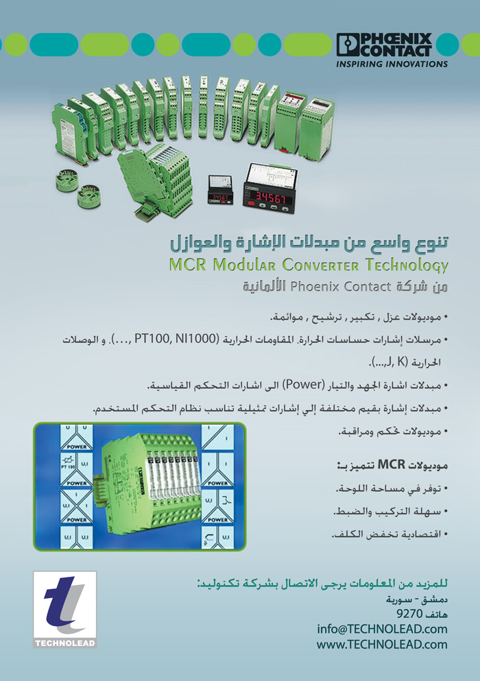 MCR Modular Converter 